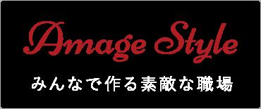 Amage Style みんなで作る素敵な職場