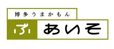博多うまかもん ぶあいそ 南三条店(札幌)