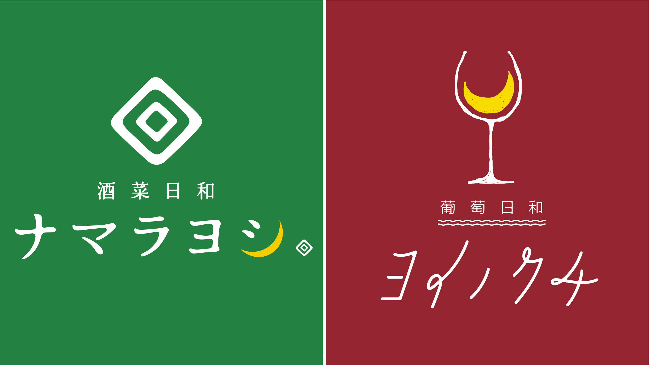 2020.1.6札幌駅東口 【酒菜日和 ナマラヨシ】&【葡萄日和 ヨイノクチ】2店同時オープン!