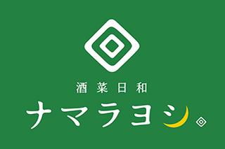 酒菜日和 ナマラヨシ(札幌)