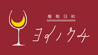 葡萄日和 ヨイノクチ(札幌)