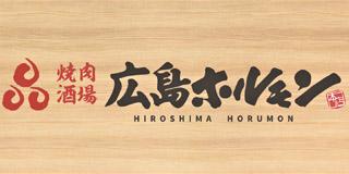 焼肉酒場 広島ホルモン
